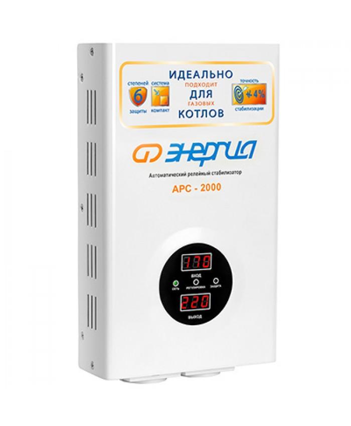 АРС-2000