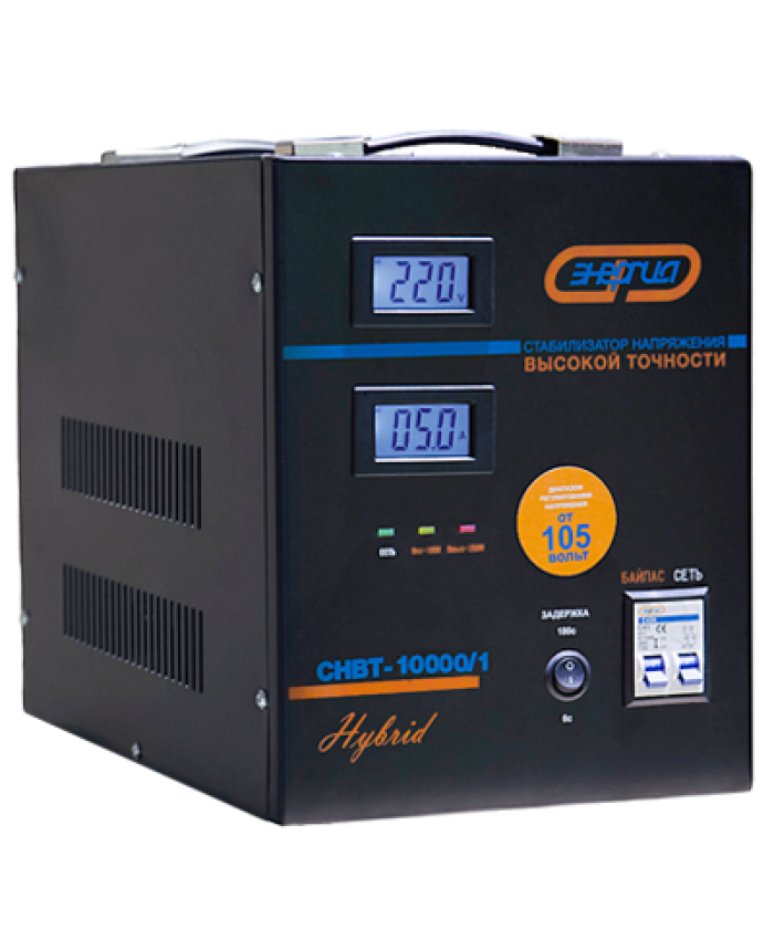 СНВТ-10000/1 Hybrid