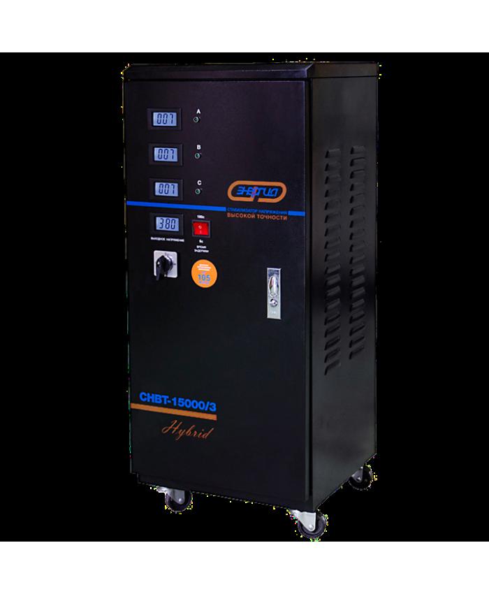СНВТ-15000/3 Hybrid