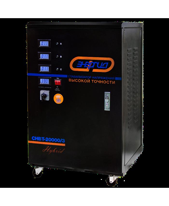 СНВТ-20000/3 Hybrid