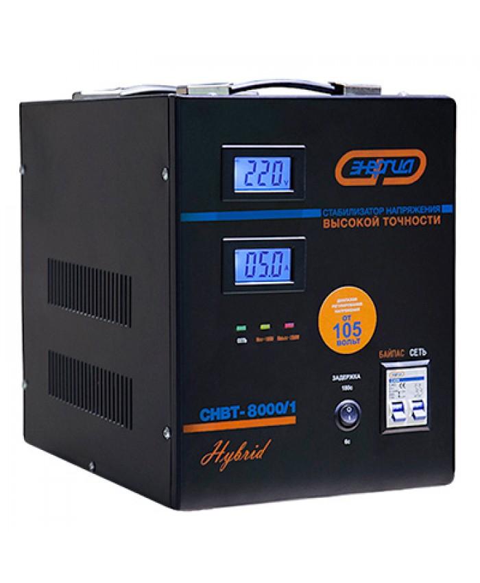 СНВТ-8000/1 Hybrid