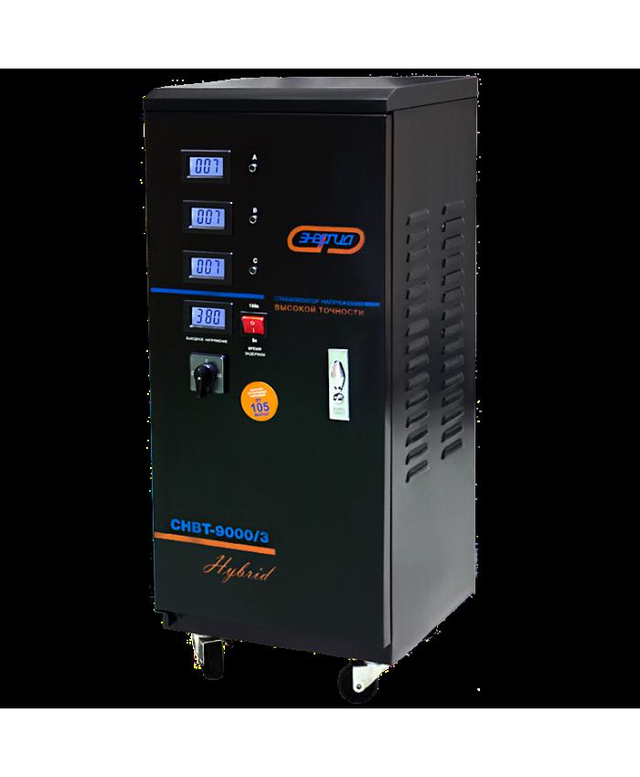 СНВТ-9000/3 Hybrid